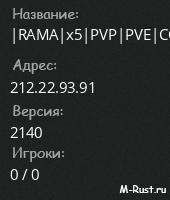 |RAMA|x5|PVP|PVE|COPTER|ANTIRAID ZONA|