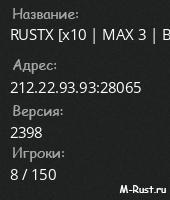 Ez~tm | Rust ( x4 | KITS | TP | loot+ | Max 2)