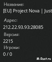 [EU] Project Nova | Just Friendly | SOLO/DUO/TRIO