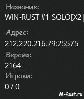 WIN-RUST #1 SOLO[X2|BARREN|OIL|CASE|KIT|RU] 23.05 wipe!