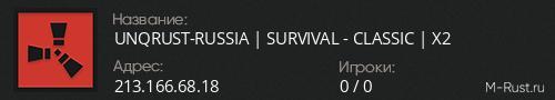 UNQRUST-RUSSIA | SURVIVAL - CLASSIC | X2