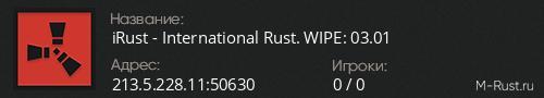 iRust - International Rust. WIPE: 03.01