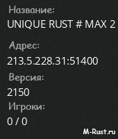 UNIQUE RUST # MAX 2 [BARREN x2|x2 SCRAP|KITS|TP|FPS|07.02