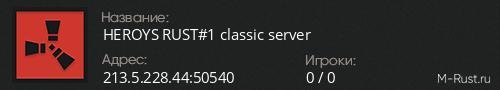 HEROYS RUST#1 classic server