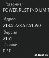POWER RUST [NO LIMIT/X2/KIT/TP/TRADE] WIPE 15.02