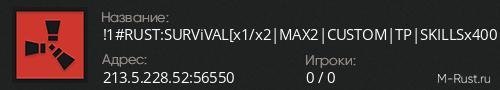 !1#RUST:SURViVAL[x1/x2|MAX2|CUSTOM|TP|SKILLSx400|SKINS]