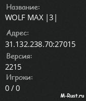 WOLF MAX |3|