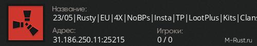 14/02|Rusty|EU|4X|NoBPs|Insta|TP|LootPlus|Kits|Clans|Events