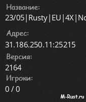 23/05|Rusty|EU|4X|NoBPs|Insta|TP|LootPlus|Kits|Clans|Events