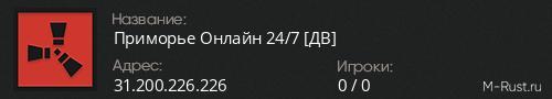 Приморье Онлайн 24/7 [ДВ]