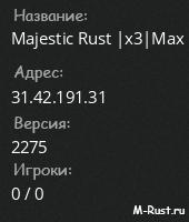 Majestic Rust |x3|Max 3|Mods|