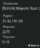 [RU/UA] Majestic Rust |x3|Max 3|Mods|
