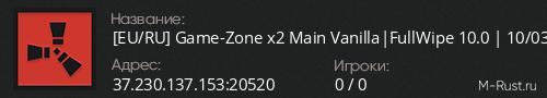 [EU/RU] Game-Zone x2 Main Vanilla|FullWipe 10.0 | 10/03
