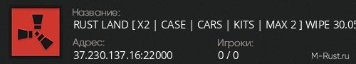 RUST LAND [ X2 | CASE | CARS | KITS | MAX 2 ] WIPE 30.05