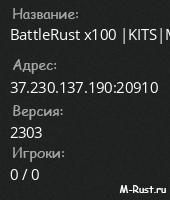 BattleRust x100 |KITS|MAX3|LOOT|BLOODY|11.02.2021|