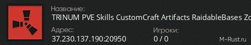 [RU] TRINUM PVE RPG Zombie CustomLoot Boss RaidableNpcBases