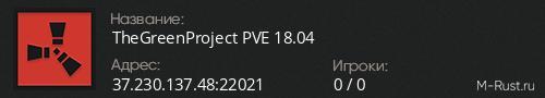 TheGreenProject PVE 18.04