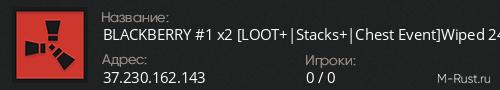 BLACKBERRY #1 x2 [LOOT+|Stacks+|Chest Event]Wiped 24.05