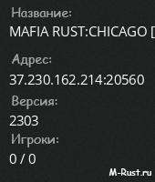 MAFIA RUST:CHICAGO [Х3 | MAX3 | KITS | PROCEDURAL]