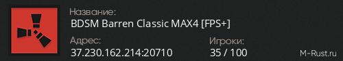 RUFARMY #5 X5 MAX4 вайп 09.06