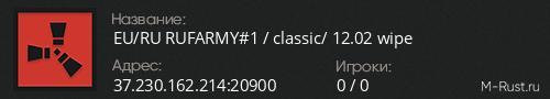 EU/RU RUFARMY#1 / classic/ 12.02 wipe
