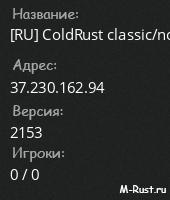 [RU] ColdRust classic/no-Mod WIPE 09.03.2019