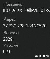 [RU] Alias HellPvE [x1-x2/RaidBases/RPG/Loot+/Zombie/NPC]