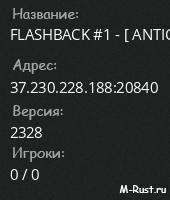 FLASHBACK #1 - [ MAX3 | X2 | ANTICHEAT | KITS | TP | EVENTS]