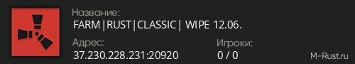 FARM|RUST|CLASSIC| WIPE 12.06.