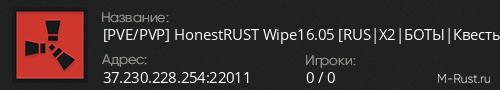 [PVE/PVP] HonestRUST Wipe19.04 [RUS|X2|БОТЫ|BACKPACK]