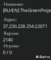 [RU/EN] TheGreenProject [PVE] Wipe: 18.01