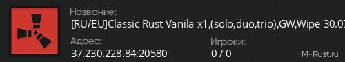[RU/EU]Classiс Rust Vanila x1,(solo,duo,trio),GW,Wipe 30.07