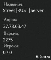 Street|RUST|Server