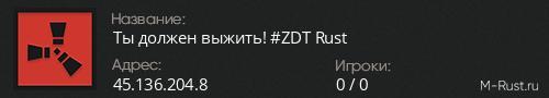 Ты должен выжить! #ZDT Rust