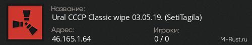 Ural CCCP Classic wipe 04.01.19. (SetiTagila)