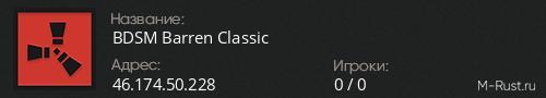 BDSM Barren Classic