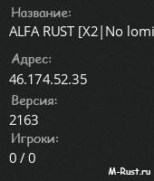 ALFA RUST [X2|No lomits|Chest Spawn] WIPE 19.04