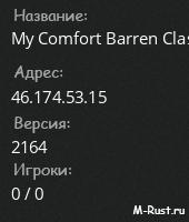 My Comfort Barren Classic Max5 Russia StackPmAim NoTopDonat