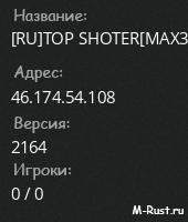 [RU]TOP SHOTER[MAX3][Wipe:05-04]