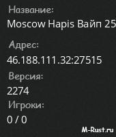 Moscow Hapis Вайп 25.12 [MAX 2][X2][Стаки]