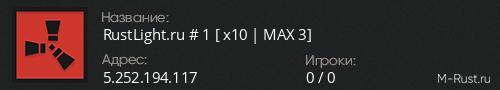 RustLight.ru # 1 [ x10   MAX 3]