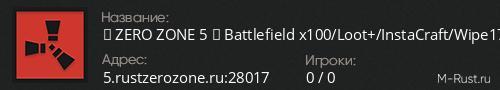 ☞ ZERO ZONE 5 ☞ Battlefield x100/Loot+/InstaCraft/Wipe19.04