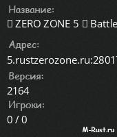 ☞ ZERO ZONE 5 ☞ Battlefield x100/Clans/KIT/Barren/Wipe22.02