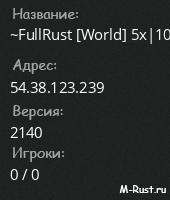 ~FullRust [World] 5x|100k|RPG|Home|TP|Friend|PVP