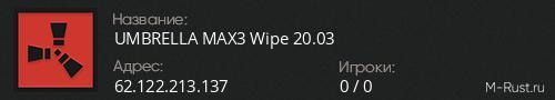 UMBRELLA MAX3 Wipe 20.03
