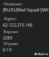 [RU/EU]Red Squad [MAX3|KIT|SKIN|MENU]Wipe 03.03