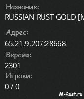 RUSSIAN RUST GOLD [MAX-2]