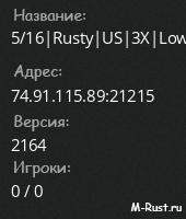 5/16|Rusty|US|3X|LowPop|2Week|Insta|TP|Loot|Kits|Trade|Events