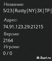 5/23|Rusty|NY|3X|TP|Insta|Clans|Kits|LootPlus|Events|Smelt