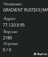 GRADIENT RUST[X3|MAX X3|KIT|TP]